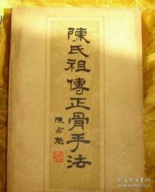 陈氏祖传正骨手法,1963年