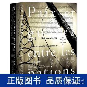 甲骨文丛书·民族国家间的和平与战争(全2册)