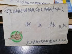 1963年贴8分《革命的社会主义的古巴万岁》邮票实寄封