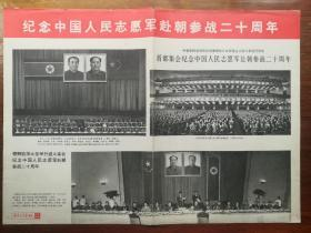 《解放军画报》1970年10期增刊--纪念中国人民志愿军赴朝参战二十周年