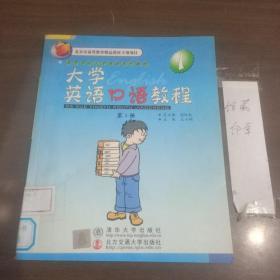 大学英语口语教程(第1册)