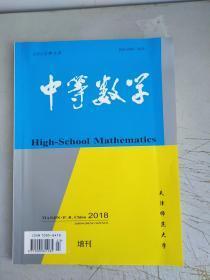 中等数学(2018.3月,增刊)