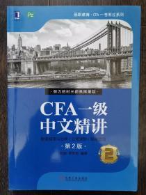 CFA一级中文精讲2(第2版)
