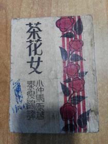 茶花女(民国卅六年四月新五版)品相如图见描述