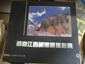 赵春江西藏风情摄影集作者 签名本