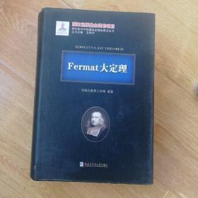 Fermat大定理(费马最后定理)