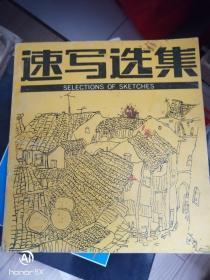 速写选集  浙江美术出版社