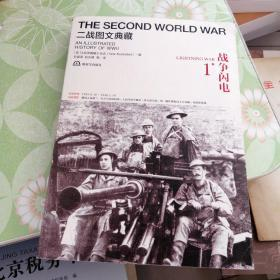 二战图文典藏第1卷:战争闪电