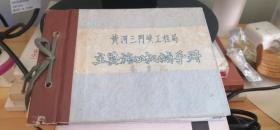 黄河三门峡工程局主要施工机械手册  秦定九旧藏