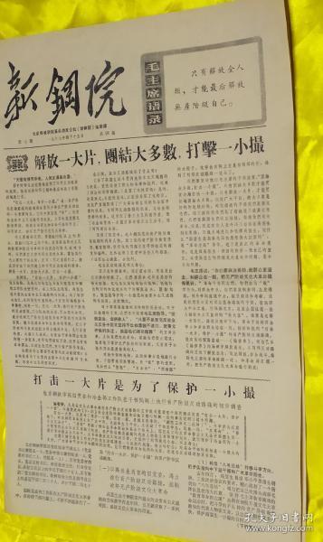 北京钢铁学院1967年第4期校刊