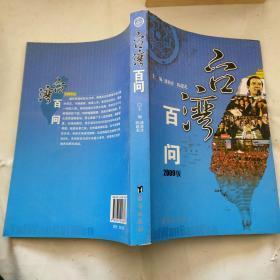 台湾百问:2009版