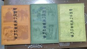 中国近代爱国者的故事【3册合售】著名书法家魏宇平签名吟印本