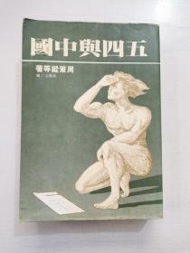 1979年版本《五四与中国》