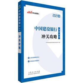 中公教育2021中国建设银行招聘考试:冲关攻略