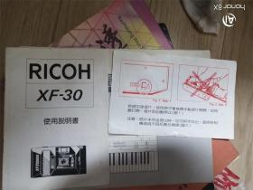 Ricoh xf-30相机使用说明书