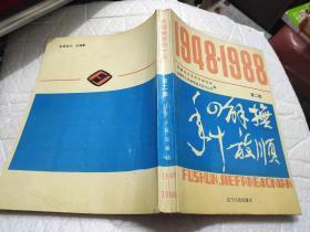 抚顺解放四十年1948-1988 第1、2集、2本  第2集是简装本