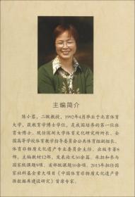 中国体育非物质文化遗产(宁夏卷)