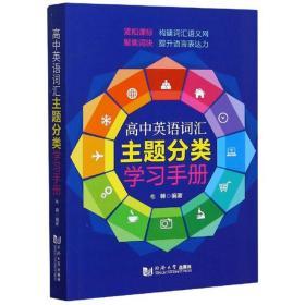 高中英语词汇主题分类学习手册