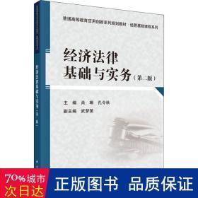经济法律基础与实务(第二版)