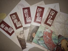 北京华卿画室(五册和售)