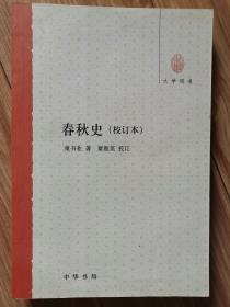 春秋史(校订本)一版一印大学用书