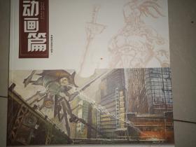 北京华卿画室 动画篇