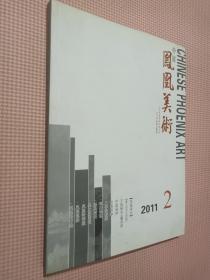 《凤凰美术)2011.2.
