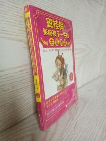窦桂梅:影响孩子一生的主题阅读.小学一年级专用