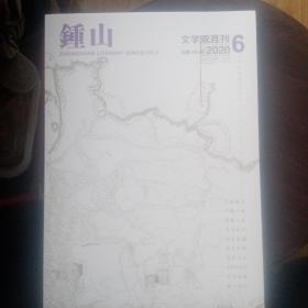 钟山文学双月刊