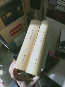 【正版!~】李太白全集(精)全两册--中华国学文库9787101077780