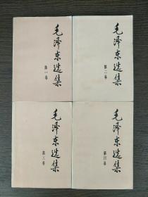 邓小平提名版 毛泽东选集1-4册 1991年6月第二版,1991年6月北京第1次印刷-品相好(四册均有第一版第二版校订表)