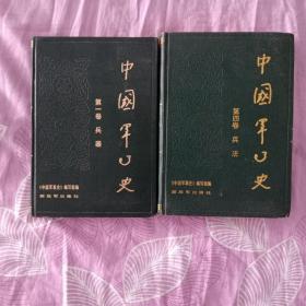 中国军事史