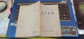 词义辨析-语文学习丛书 第三辑(1962年版)