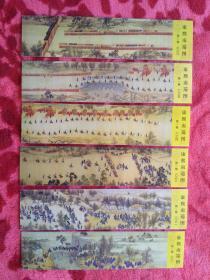 书签:康熙南巡图(第一卷之一至之六)6张全