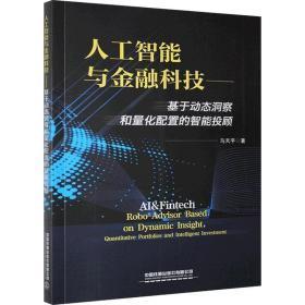 人工智能与金融科技——基于动态洞察和量化配置的智能投顾 财政金融 马天