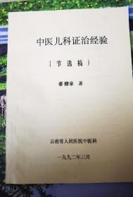 中医儿科证治经验(节选稿)油印本