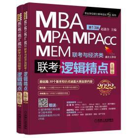 2022�C工版�罹��c教材MBA/MPA/MPAcc/MEM�考�c�����考�√�精�c第13版
