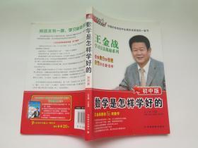 王金战学习方法揭秘系列:数学是怎样学好的(初中版)
