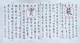 【卫士之光展览作品】刘锡鑫书法作品《严实》一幅(纸本软片,约7.75平尺,钤印:刘锡鑫印)HXTX207227