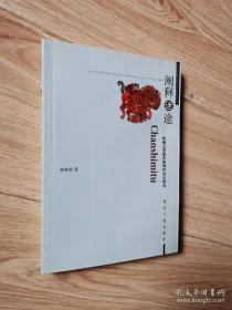 阐释迷途:黔湘交界地苗族神性妇女研究