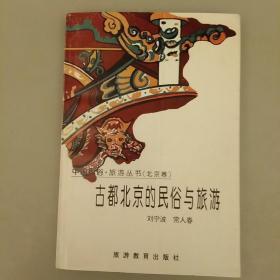 古都北京的民俗与旅游    未翻阅  2021.1.10