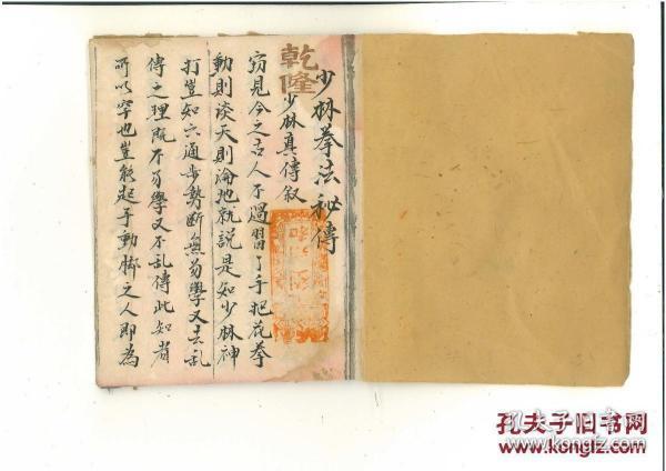 清代武术秘本 《 少林拳法秘传 》  一册全。