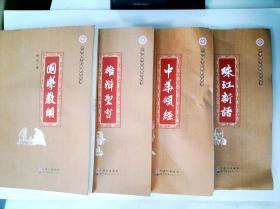 国学教纲+珠江新语+雄辩圣哲+中华颂经  4册合售