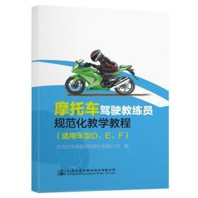 摩托车驾驶教练员规范化教学教程