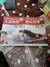 保健按摩一点通丛书:头部按摩技法+腰部按摩技法