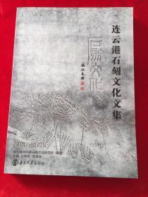 连云港石刻文化文集