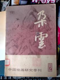 中国绘画研究季刊 朵云12(1987年一版一印 总第1 2期)