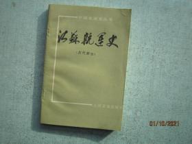 江苏航运史.古代部分  【中国水运史丛书】  6777
