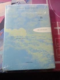 海:图文典藏本