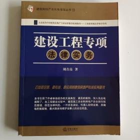 建筑房地产法实务指导丛书19:建设工程专项法律实务
